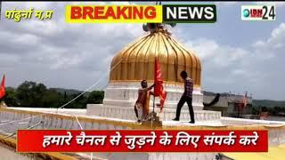 अर्ध नारीश्वर ज्योतिर्लिंग मंदिर में गुरु पूर्णिमा पर अभिषेक व ध्वज परिवर्तन           प्रतिवर्षा