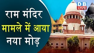 Ram Mandir मामले में आया नया मोड़ | SC ने मध्यस्थता पैनल का समय घटाया |#DBLIVE