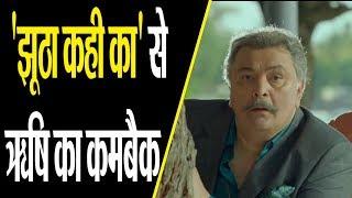 फिल्म झूठा कही का से ऋषि और नीतु दोनों कर रहे है कमबैक..19 जुलाई को फ्लोर पर आएगी फिल्म !