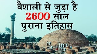 #Vaishali #Ashoka #Vaishalidistrict #Mahavir 2600 mythological history connected with vaishali,Bihar