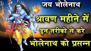 #sawanmonth2019 #lordshiva #JaiBohlenath #Mahadevश्रावण महीने में इन तरीको से करे भोलेनाथ को प्रसन्न