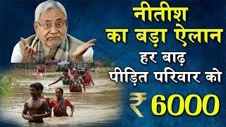 #BiharFlood #NitishCM #6000rsforflood Nitish का बड़ा ऐलान हर बाढ़ पीड़ित परिवार को मिलेंगे 6000 रुपए