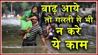 #Bihar #BiharFlood #ProtectfromFlood बाढ़ में फ़स जाये तो क्या करें ...