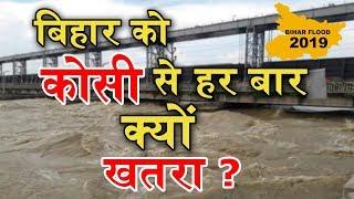 #BiharFlood2019 #BiharFlood #Nepal #Koshi Kosi or Koshi River is always responsible for Bihar flood.