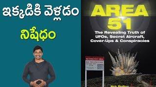 Area 51 and the Aliens telugu | అక్కడ ఏం ఉంది ?