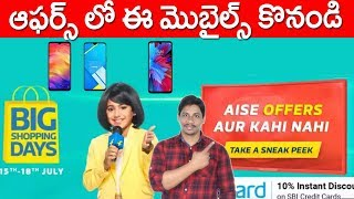 flipkart big shopping days 2019 | amazon prime day offers telugu