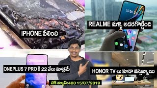 Technews in telugu 400: realme x,realme 3i,honor 9x,neuralink,iphone blast,chandrayaan 2 launch,uber
