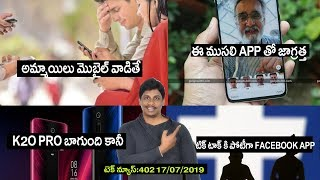 Technews in telugu 402 redmi k20 pro,whatsapp payment,FaceApp Old Age,mia3,Chandrayaan 2