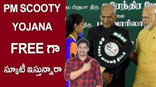 Pm scooty yojana 2019 in andhra pradesh Fake dont trust telugu