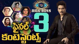 biggboss 3 final contestants list telugu I #nagarjuna I bigg boss telugu  season 3 I rectv india video - id 36199d9c7831ca - Veblr Mobile
