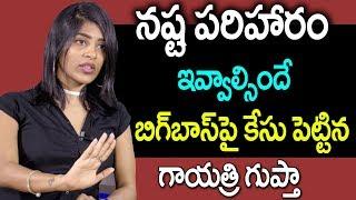 anchor gayathri guptha comments on bigg boss I swetha reddy I #nagarjuna I #srireddy I rectv india