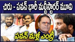 pawan chiru mutlistarrer movie with trivikram I pawan kalyan re entry into movies I RECTV INDIA