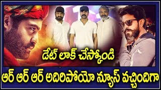 rrr movie updates I rrr first look release august15 I #jrntr I #ramcharan I #rajamouli I rectv india