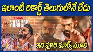 ismart shankar review I ismart shankar new record I ismart shankar public talk I rectv india