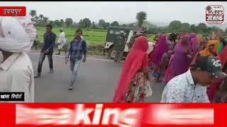 उदयपुर के जावर माइंस थाना इलाके रमेश पटेल हत्याकांड मामले में गरमाया माहौल |
