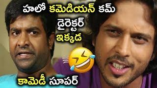 హలో కమెడియన్ కమ్ డైరెక్టర్ ఇక్కడ  - Latest Telugu Movie Scenes