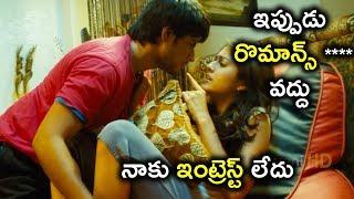 ఇప్పుడు రొమాన్స్ **** వద్దు  నాకు ఇంట్రెస్ట్ లేదు - Latest Telugu Movie Scenes