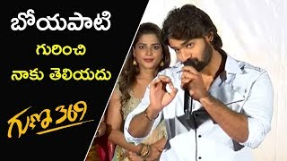 Karthikeya Talking About Boyapati Srinu | Guna 369 Trailer launch | Bhavani HD Movies