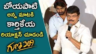Boyapati Srinu Talking About Hero Karthikeya | Guna 369 Trailer launch | Bhavani HD Movies