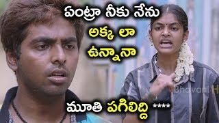 ఏంట్రా నీకు నేను అక్క లా కనపడుతున్నానా మూతి పగిలిద్ది **** - Latest Telugu Movie Scenes - Jyothika