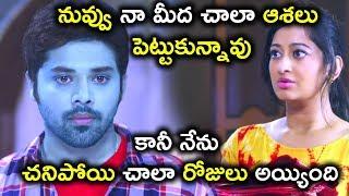 నువ్వు నా మీద చాలా ఆశలు  పెట్టుకున్నావు  - Latest Telugu Movie Scenes