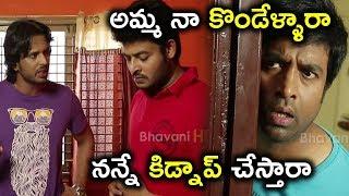 అమ్మ నా కొండేళ్ళారా నన్నే కిడ్నాప్ చేస్తారా  - Latest Telugu Movie Scenes