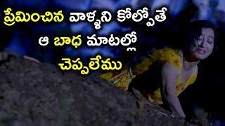 ప్రేమించిన వాళ్ళని కోల్పోతే ఆ బాధ మాటల్లో చెప్పలేము - Latest Telugu Movie Scenes