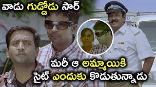 వాడు గుడ్డోడు సార్ మరీ ఆ అమ్మాయికి సైట్ ఎందుకు కొడుతున్నాడు  - Latest Telugu Movie Scenes