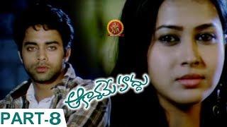 Aakasame Haddu Part 8 - Latest Telugu Full Movies - Navadeep, Rajiv Saluri, Panchibora