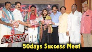 Mass Power Movie 50 Days Celebrations | Siva Jonnalagadda || Bhavani HD Movies