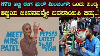 87ರ ಅಜ್ಜಿ ಈಗ ಫುಲ್ ಮಿಂಚಿಂಗ್: ಒಂದು ಪಂದ್ಯ ಅಜ್ಜಿಯ ಜೀವನವನ್ನೇ ಬದಲಾಯಿಸಿ ಬಿಡ್ತು.. | #Cricket