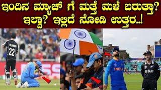 ಇಂದಿನ ಮ್ಯಾಚ್ ಗೆ ಮತ್ತೆ ಮಳೆ ಬರುತ್ತಾ ಇಲ್ವಾ? ಇಲ್ಲಿದೆ ನೋಡಿ ಉತ್ತರ..! | India vs New Zealand Match Report