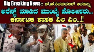 BIG BREAKING - DK ಶಿವಕುಮಾರ್ ಅವರನ್ನು ಅರೆಸ್ಟ್ ಮಾಡಿದ ಮುಂಬೈ ಪೊಲೀಸರು | #DKSHIVAKUMAR