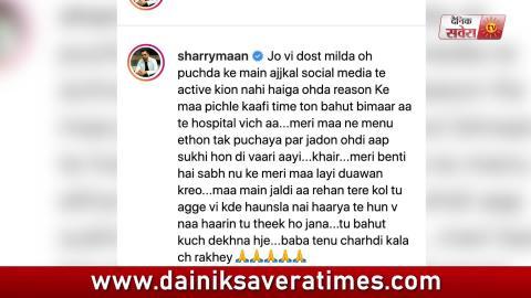 ਕਿਉਂ Sharry Maan ਰਹੇ Social Media ਤੋਂ ਗਾਇਬ ? | ਦੱਸਿਆ ਕਾਰਣ | Dainik Savera