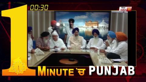 Video- 1 Minute में देखिए पूरे Punjab का हाल. 18.07.2019