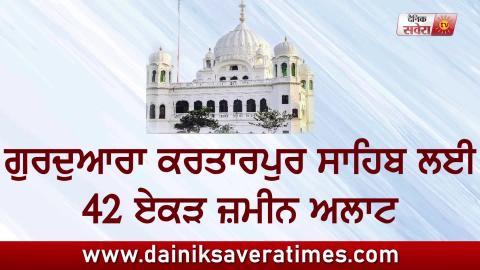 Video- Pakistan देगा Gurdwara Kartarpur Sahib को 42 Acre ज़मीन