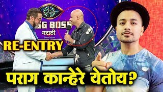 Parag Kanhere To RE-ENTER Bigg Boss House? | Bigg Boss Marathi 2 Latest Update