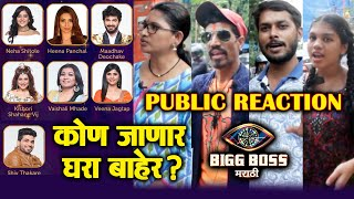 Who Will Be Eliminated This Week? | PUBLIC REACTION | Bigg Boss Marathi 2 | Weekend Cha Daav