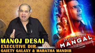 Mission Mangal Movie | Akshay Kumar | Expectations | Manoj Desai REACTION
