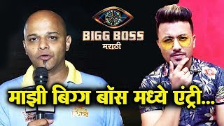 Parag Kanhere FINALLY Breaks His Silence On RE-ENTRY In Bigg Boss House | Bigg Boss Marathi 2