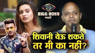 Parag Kanhere Talks On Shivani's Entry In House | Bigg Boss Marathi 2