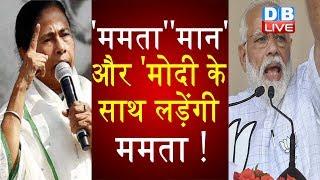 ममता बनर्जी ने बदली रणनीति | 'ममता' 'मान' और 'मोदी के साथ लड़ेंगी ममता! | west bangal news | #DBLIVE