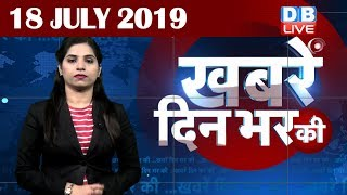 18 July 2019 | दिनभर की बड़ी ख़बरें | Today's News Bulletin | Hindi News India |Top News | #DBLIVE