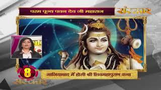 Bhakti Top 10 || 18 July 2019 || Dharm And Adhyatma News ||