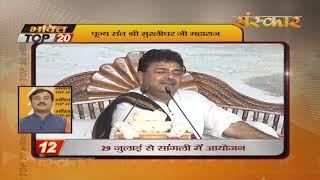 Bhakti Top 20 || 19 July 2019 || Dharm And Adhyatma News || Sanskar
