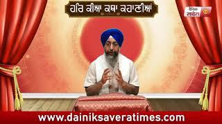 ਹਰਿ ਕੀਆ ਕਥਾ ਕਹਾਣੀਆਂ । Episode - 64 | Dainik Savera |