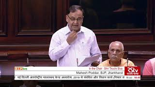 Shri Mahesh Poddar on The Arbitration and Conciliation (Amendment) Bill, 2019 in RS