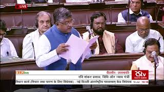 Shri Ravi Shankar Prasad's reply on The New Delhi International Arbitration Centre Bill, 2019 in RS