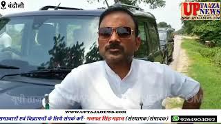 चंदौली में भाजपा विधायक का सोशल मीडिया में वायरल वीडियो बना चर्चा