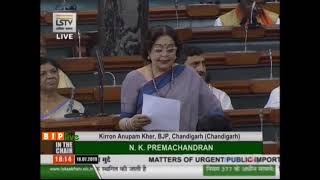Smt. Kirron Anupam Kher on Matter of Urgent Public Importance in Lok Sabha: 18.07.2019